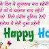 Happy Holi Whatsapp Shayari Status Wishes in Hindi