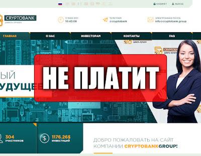 Скриншоты выплат с хайпа cryptobank.group