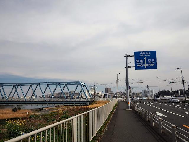 江戸川 松戸