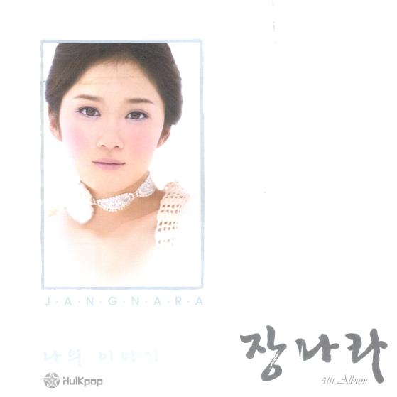 Jang Nara – Vol.4 My Story