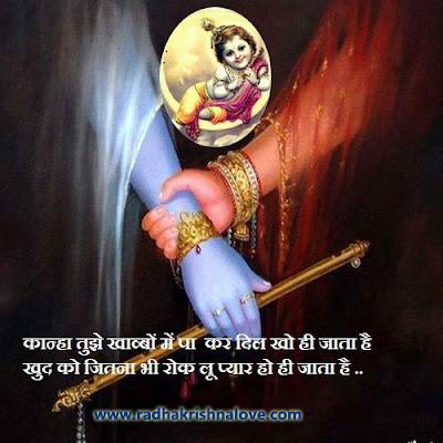Radha Krishna Whatsapp Images