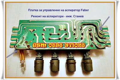 Възстановяване на писти на платка за управление на аспиратор, ремонт, техник, битова техника, писти, платка, перални,