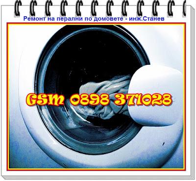 ремонт на перални в София, ремонт на пералня,ремонт на перални обяви,ремонт на перални,