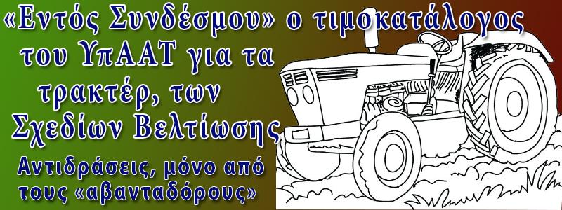 ΟΜΑΔΙΚΗ ΑΓΟΡΑ ΤΡΑΚΤΕΡ