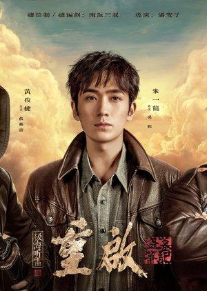 The Lost Tomb 3 (2020) Cast, Synopsis & Release date