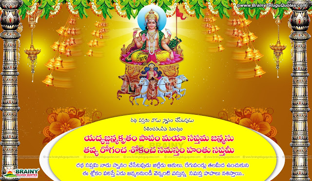 Ratha saptami telugu greetings, ratha saptami telugu wishes, ratha saptami telugu messages, ratha saptami snana shlokam, ratha saptami telugu information, రథసప్తమి విశిష్టత, ఆరోగ్య కారణాలు ఆధ్యాత్మిక కారణాలు, Happy Ratha Saptami quotations, Ratha saptami pictures, Ratha saptami hd wallpapers, Ratha Saptami quotes in Telugu.Ratha Saptami Greetings in telugu, Ratha saptami shlokam, Surya Jayanti greetings in telugu, Telugu Ratha saptami greetings for friends, Best Rathasaptami 2018 Telugu Greetings, ratha sapami shubhakankshalu in telugu, happy ratha saptami gretings in telugu, Best Ratha Sapthami 2018 messages, Nice top Telugu Ratha Sapthami Greetings wallpapers, Happy Rathasaptami 2016 telugu Greetings for friends, Beautiful Telugu Ratha sapthami Greetings wallpapers for relatives wellwishers, Beautiful Ratha sapthami telugu greetings with Lord surya Bhagavan images, Lord Surya bhagavan with 7 horses for ratha sapthami.