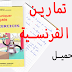 تحميل دفتر التمارين الرائع في اللغة الفرنسية للمبتدئين (تمارين رائعة للإنجاز) PDF Cahier d'exercices 1