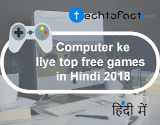 टॉप 7 फ्री कंप्यूटर games 2018 Hindi