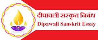 Dipawali Sanskrit Essay