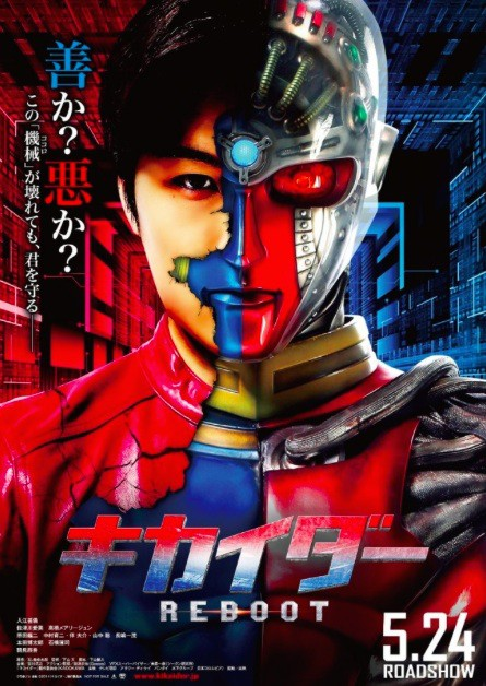 [Movie - Jepang] Kikaider Reboot (2014) [Bluray] [Subtitle indonesia] [3gp mp4 mkv]