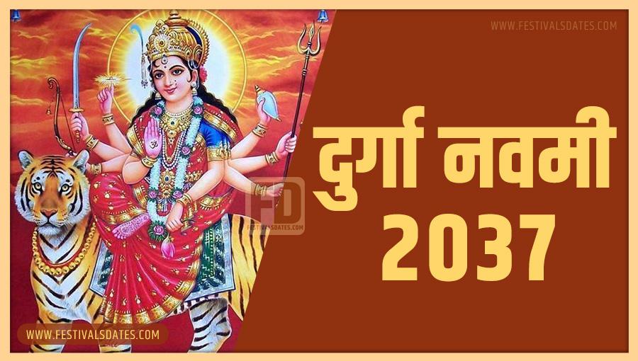 2037 दुर्गा नवमी पूजा तारीख व समय भारतीय समय अनुसार