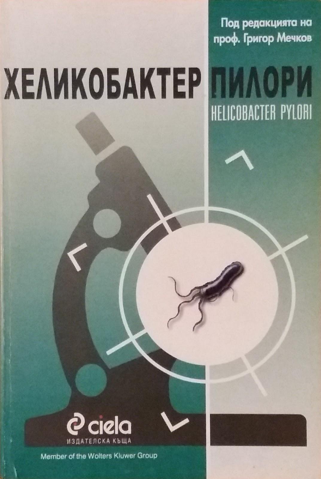 Хеликобактер пилори