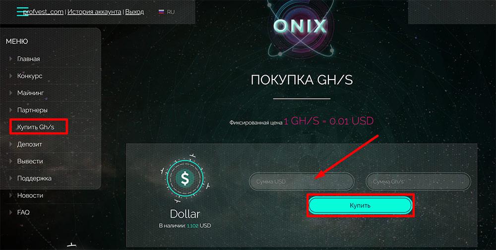 Регистрация в Onix 4