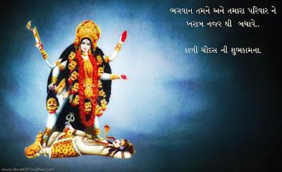 Happy Kali Chaudas / Happy Narak Chaturdashi pictures, messages, wishes, quotes 2016