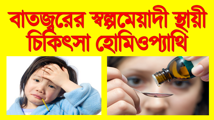 বাতজ্বর (Rheumatic Fever) কারণ, লক্ষণ এবং স্বল্প মেয়াদী চিকিৎসা পদ্ধতি