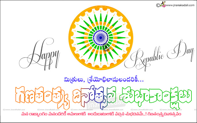 Advanced Republic Day Wallpapers with Quotes, best telugu republic day messages