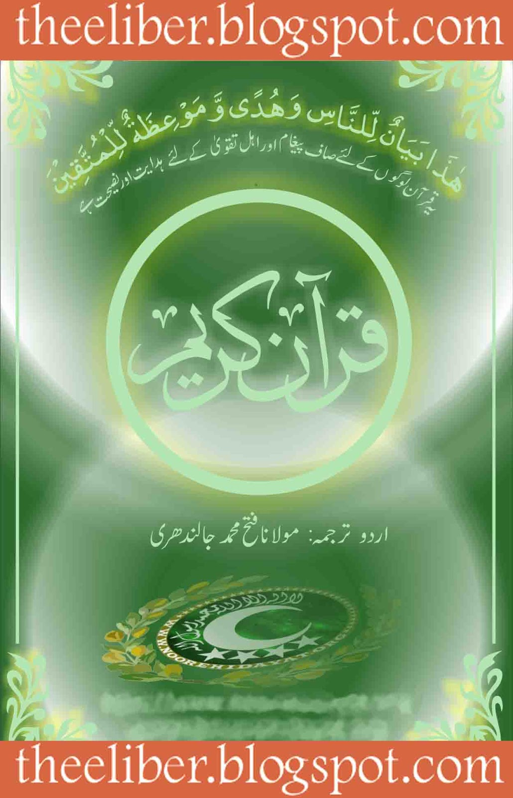 Quran with urdu translation book free download