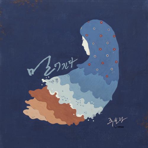 [Single] Ju Bora – Drifting Away
