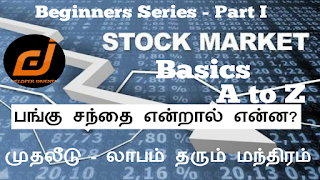 Share Market Basics On Tamil | Stock Market Basics | Share Market A to Z - Beginners Series