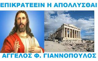 ΗΡΑΚΛΕΙΤΟΣ Ο ΜΕΓΑΣ ΚΑΙ ΑΓΙΟΣ ΓΡΗΓΟΡΙΟΣ