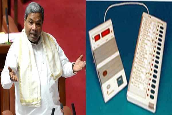 कंफ्यूज है कांग्रेस, अमरिंदर सिंह के बाद CM सिद्धरामैय्या भी बोले 'EVM से नहीं हो सकती छेड़छाड़'