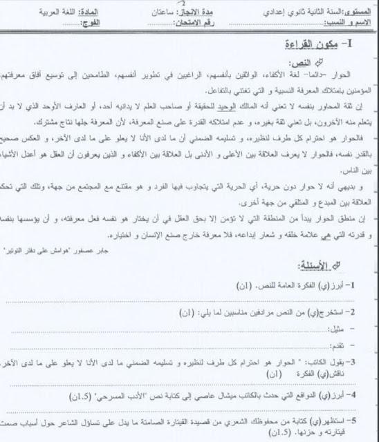 السنة الثالثة ثانوي إعدادي :فرض محروس رقم 6 مادة اللغة العربية