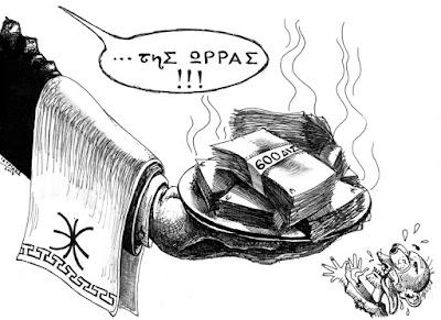IaTriDis Γελοιογραφία : Του σεφ Αρτέμη Σώρρα