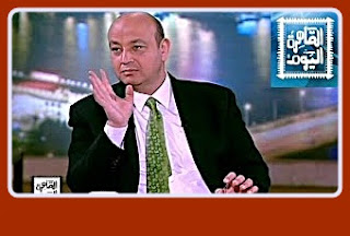 برنامج القاهره اليوم حلقة 6-2-2016 عمرو أديب