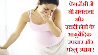 causes-treatment-home-remedies-for-vomiting-in-pregnancy-in-hindi-language