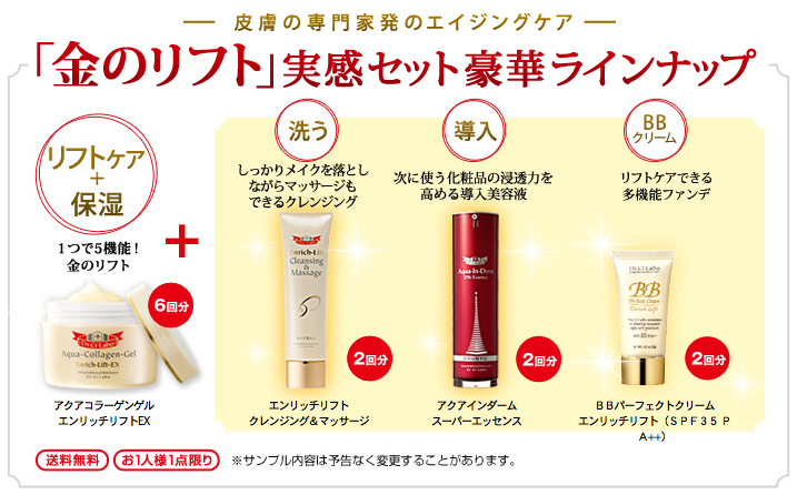 Free Sample Study Set: Of Toys And Co: Dr.Ci:Labo Gold Lift And Super Moisture