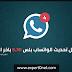 تحميل تحديث واتساب بلس بآخر اصدار 6.30 تطوير ابو صدام الرفاعي | Download Whatsapp+ latest version 6.30 abo2sadam