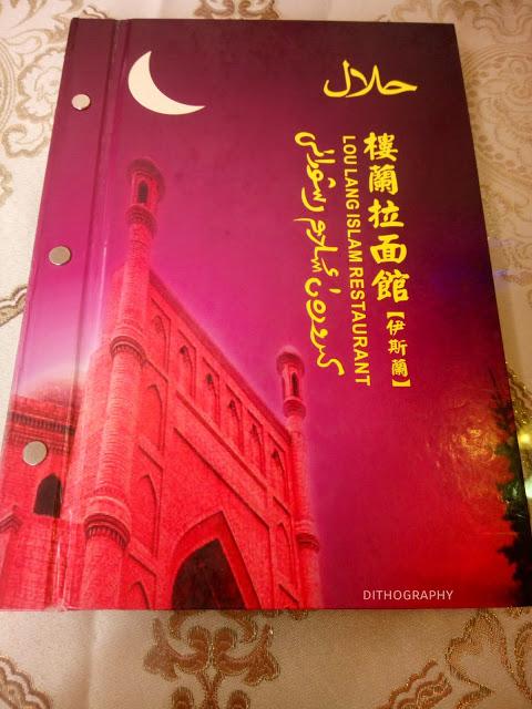 buku menu lou lang islam restaurant macau