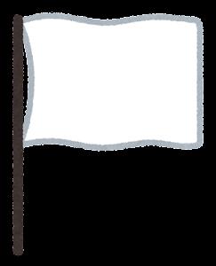 白い旗のイラスト(四角1)