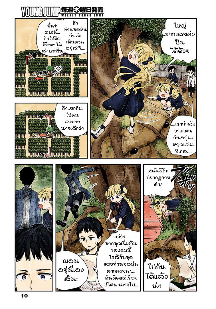 อ่านการ์ตูน Shadows House ตอนที่ 31 หน้าที่ 10