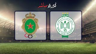 مشاهدة مباراة الجيش الملكي والرجاء الرياضي بث مباشر 27-02-2019 الدوري المغربي