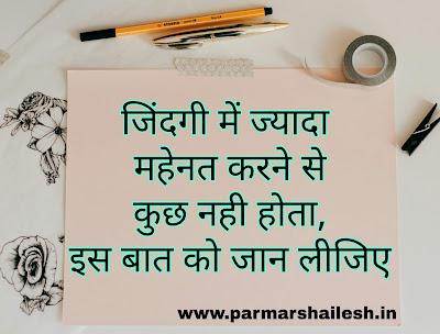 जिंदगी में ज्यादा महेनत करने से कुछ नही होता Do not work hard