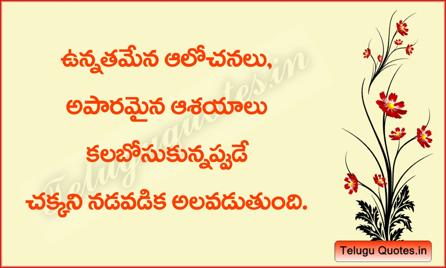 Latest Quotes About Life Awesome Best Life Quotes In Telugu  Telugu Quotes.in