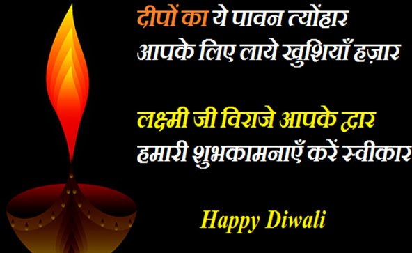 Diwali Wishes Photo Download