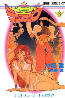 アラビアン魔神冒険譚 ランプ・ランプ 第01-03巻