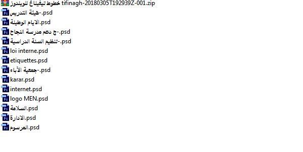 يخص الإدارة التربوية:ملفات مفتوحة لمجموعة  من الواجهات و الخلفيات بصيغة psd للتعديل عليها بالفوتوشوب