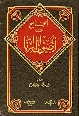 تحميل كتاب الجامع في أصول الربا pdf رفيق يونس المصري