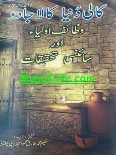 Kali dunya Kala Jadu Wazaif Aulia or Sciency Tehqiqaat