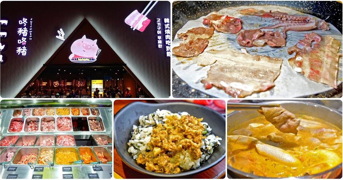 [臺南][東區] 咚豬咚豬|韓國烤肉吃到飽|臺南東區店|食記