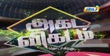 Agada Vigadam 19/02/2017 Raj Tv Tamil Show