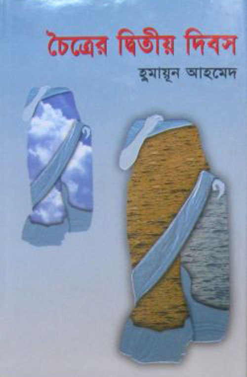 হুমায়ূনের অপেক্ষা: জীবনের চিরন্তন সত্যের অসাধারণ উপস্থাপন