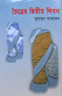 Choitrer Ditio Dibos by Humayun Ahmed