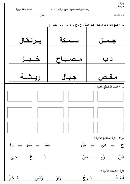 """لغة عربية: شيتات رصد الاتقان للصفوف الاولية  """"الاول والثاني والثالث الابتدائي""""  نوفمبر 2015 %25D8%25B1%25D8%25B5%25D8%25AF_001"""