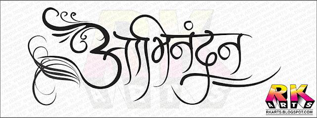 Abhinandan Calligraphy
