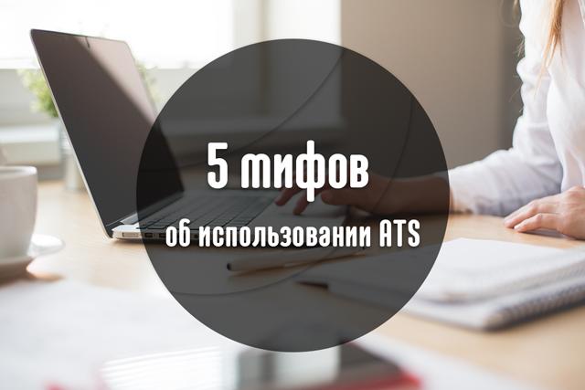 Персия: 5 мифов об использовании ATS