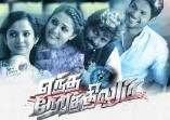 Yendha Nerathilum 2017 Tamil Movie Watch Online